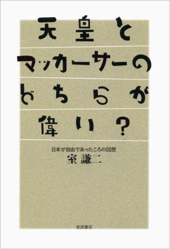 天皇とマッカーサーのどちらが偉い?――日本が自由であったころの回想の詳細を見る