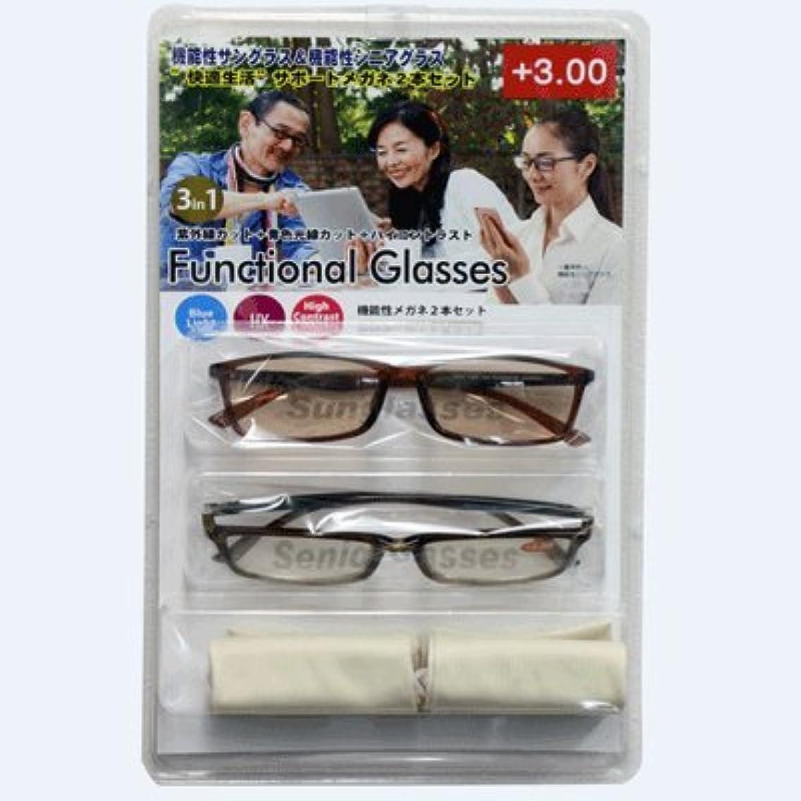 機能性グラス 2本セット ファンクショナルグラス 度数+3.00
