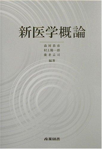 新医学概論 / 森岡 恭彦,養老 孟司,村上 陽一郎