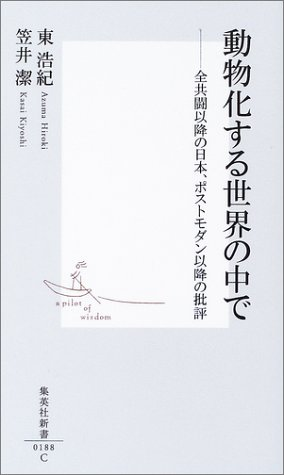 動物化する世界の中で ―全共闘以後の日本、ポストモダン以降の批評 (集英社新書)の詳細を見る