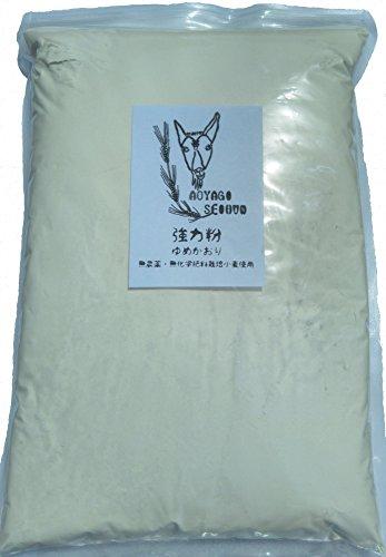 強力粉 2kg 国産 無農薬・無化学肥料栽培ゆめかおり パン用 小麦粉
