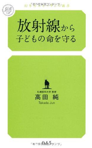 放射線から子どもの命を守る (幻冬舎ルネッサンス新書 た-3-①)の詳細を見る