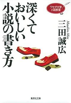 [三田誠広]のワセダ大学小説教室 深くておいしい小説の書き方 (集英社文庫)