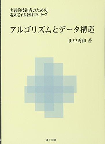 アルゴリズムとデータ構造 (実践的技術者のための電気電子系教科書シリーズ)の詳細を見る
