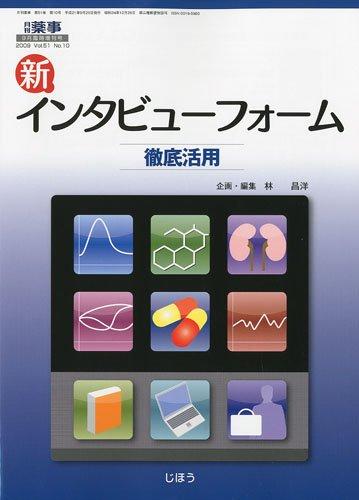 月刊 薬事 増刊 新インタビューフォーム徹底活用 2009年 09月号 [雑誌]