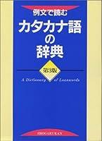 例文で読む カタカナ語の辞典〔第三版・改訂新版〕