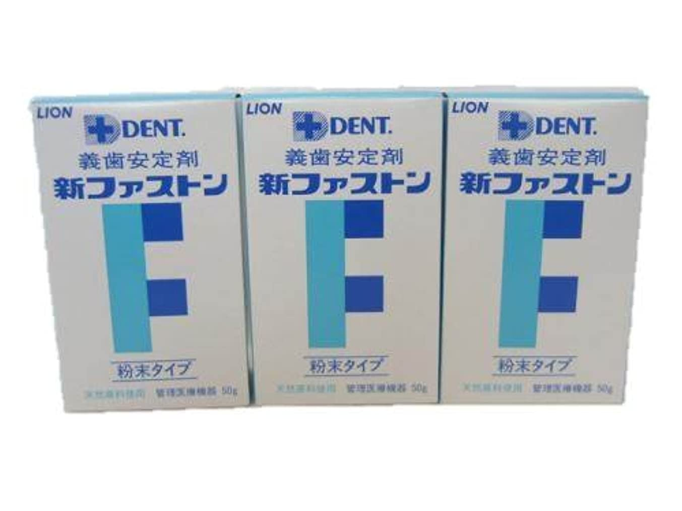 国勢調査委託補充ライオン(LION) DENT. デント 新ファストン(義歯安定剤) 粉末 50g × 3箱セット