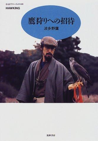 鷹狩りへの招待 (ちくまプリマーブックス)