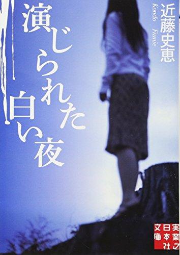 演じられた白い夜 (実業之日本社文庫)の詳細を見る