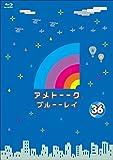アメトーーク!ブルーーレイ36[YRXN-90108][Blu-ray/ブルーレイ]