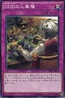 DDDの人事権 【N】 SPRG-JP012-N ≪遊戯王カード≫[レイジング・マスターズ]