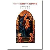 フィレンツェ絵画とその社会的背景 (美術名著選書 (8))