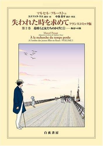 失われた時を求めて フランスコミック版 第2巻 花咲く乙女たちのかげに1 海辺への旅の詳細を見る
