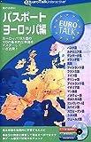 パスポート ヨーロッパ編