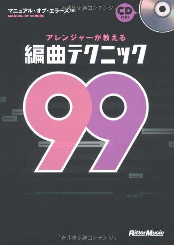 アレンジャーが教える編曲テクニック99 (CD付き)