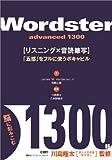 ワードスター アドヴァンスト1300 - Wordster advanced 1300