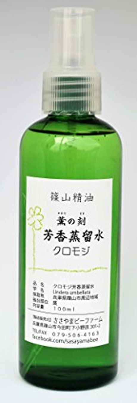 評論家代表団女王篠山精油 芳香蒸留水 クロモジ 100ml 3本入り