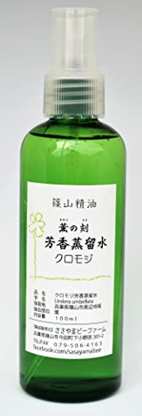 西修正するれんが篠山精油 芳香蒸留水 クロモジ 100ml