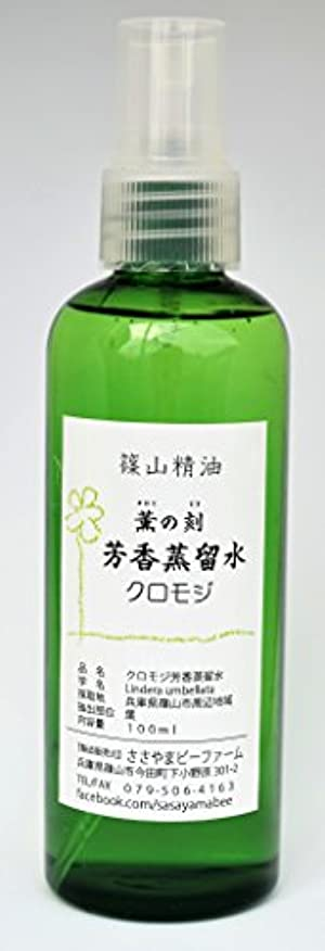 ファントム境界もっと少なく篠山精油 芳香蒸留水 クロモジ 100ml
