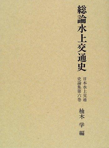 日本水上交通史論集 (第6巻)