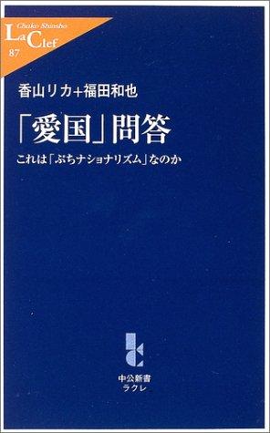 「愛国」問答―これは「ぷちナショナリズム」なのか (中公新書ラクレ87)の詳細を見る