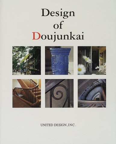 Design of Doujunkai—甦る都市の生活と記憶 同潤会アパートメント写真集