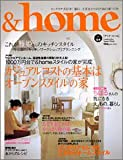&home (Vol.04) (Futabasha super mook) 画像