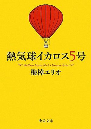 熱気球イカロス5号 (中公文庫)の詳細を見る
