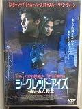 シークレット・アイズ~覗かれた殺意~ [DVD]