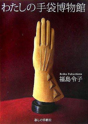 わたしの手袋博物館の詳細を見る