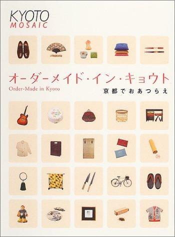 オーダーメイド・イン・キョウト―京都でおあつらえ (京都モザイク)の詳細を見る