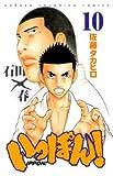 いっぽん! 10 (少年チャンピオン・コミックス)