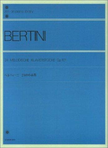 ベルティーニ 24の小品集 全音ピアノライブラリー (Zenーon piano library)