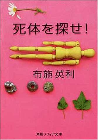 死体を探せ! (角川ソフィア文庫)の詳細を見る