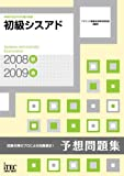 2008秋-2009春 初級シスアド 予想問題集 (情報処理技術者試験対策書)