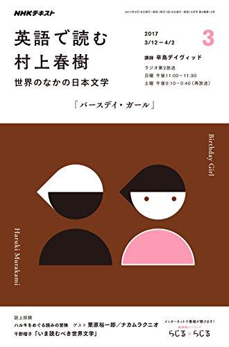 NHKラジオ 英語で読む村上春樹 世界のなかの日本文学 2017年 3月号 [雑誌] (NHKテキスト)