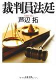 裁判員法廷 (文春文庫)
