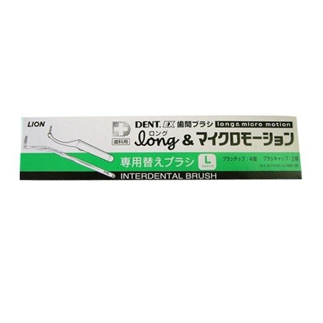 教授原油分布ライオン DENT.EX 歯間ブラシ ロング&マイクロモーション 専用替えブラシ L