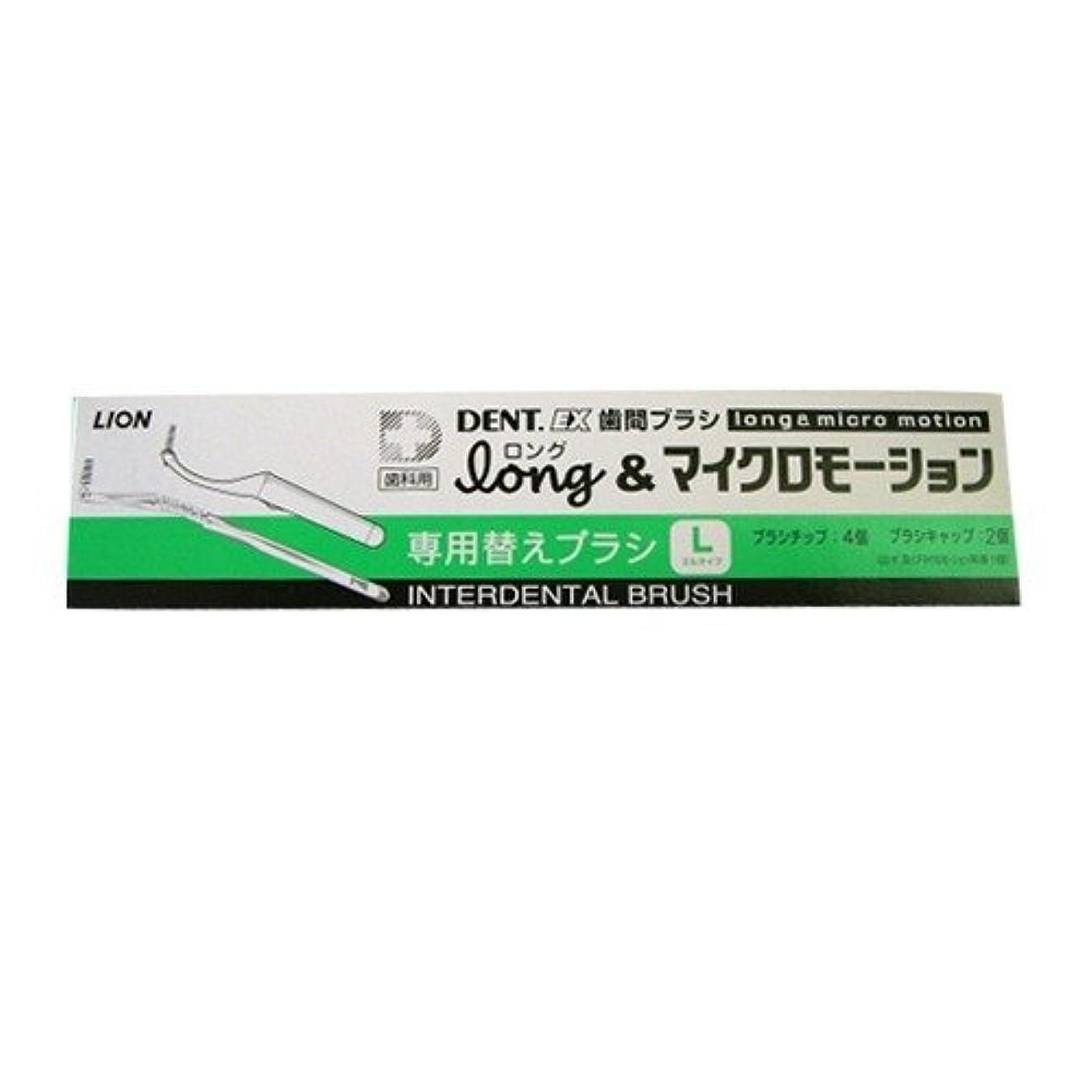 ディーラー国軽食ライオン DENT.EX 歯間ブラシ ロング&マイクロモーション 専用替えブラシ L