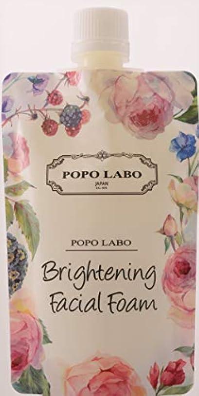 出版醸造所簡潔なポポラボ ブライトニングフェイシャルフォーム 120g
