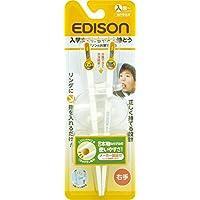 エジソン 子ども用箸 エジソンのお箸キッズ 右手用 (入園から対象) 入学までにちゃんと持とう