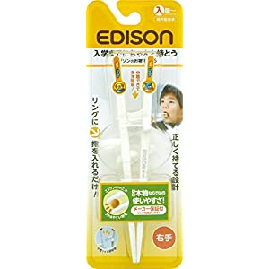 KJC エジソン 子ども用箸 エジソンのお箸キッズ 右手用 (入園から対象) 入学までにちゃんと持とう