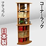 家具工場直販 コーナーラック (ナチュラル) 日本製 テレビ台 本棚 飾り棚 コーナーテレビ台 家具ファクトリー (ナチュラル【木目】)