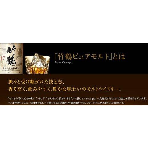 ニッカウヰスキー『竹鶴ピュアモルト』