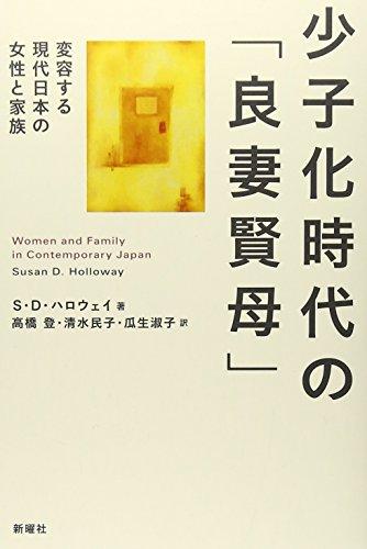 少子化時代の「良妻賢母」の詳細を見る