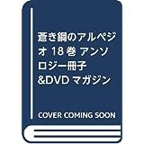 蒼き鋼のアルペジオ 18巻 アンソロジー冊子&DVDマガジン付き 特装版 (YKコミックス)