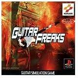 ギターフリークス