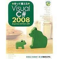 作って覚える Visual C# 2008 Express Edition 入門