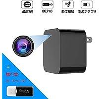 隠しカメラ, MJDUO 小型カメラ アダプター型 USB ケーブル差込口2ヶ所 強力赤外線HD1080P 動体検知 充電可能iphone/Android モバイルバッテリー対応 防犯カメラ スパイカメラ 日本語取扱説明書