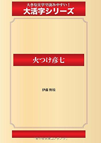 火つけ彦七(ゴマブックス大活字シリーズ)の詳細を見る